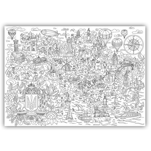 Плакат-раскраска Прекрасная Украина XХL (конверт)  в  Интернет-магазин Zelenaya Vorona™ 1