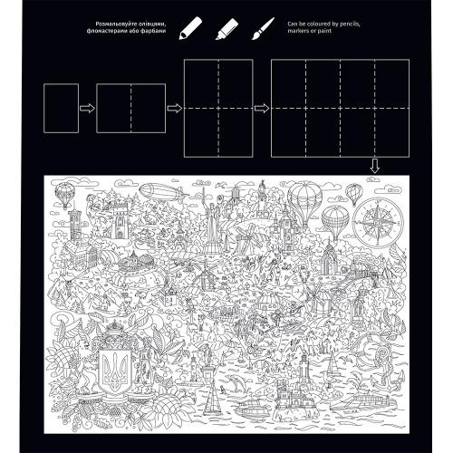 Плакат-раскраска Прекрасная Украина XХL (конверт)  в  Интернет-магазин Zelenaya Vorona™ 2