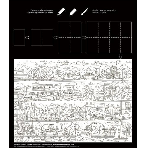 Плакат-раскраска Приключения в Автопарке XXL (конверт)  в  Интернет-магазин Zelenaya Vorona™ 2