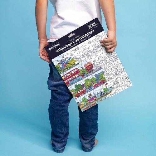 Плакат-раскраска Приключения в Автопарке XXL (конверт)  в  Интернет-магазин Zelenaya Vorona™ 4