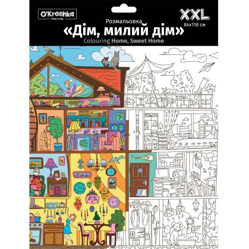 Плакат-раскраска Дом, милый дом XХL (конверт)  в  Интернет-магазин Zelenaya Vorona™ 1