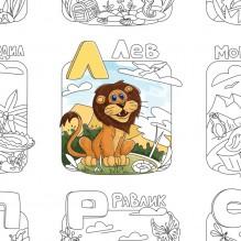Большая раскраска Азбука. Мир животных