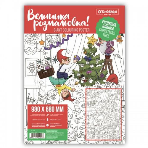 Плакат-раскраска Рождественская ёлка  в  Интернет-магазин Zelenaya Vorona™ 2