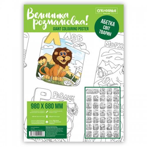Большая раскраска Азбука. Мир животных  в  Интернет-магазин Zelenaya Vorona™ 2