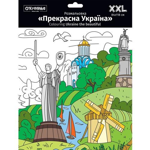 Покупка  Плакат-раскраска Прекрасная Украина XХL (конверт) в  Интернет-магазин Zelenaya Vorona™