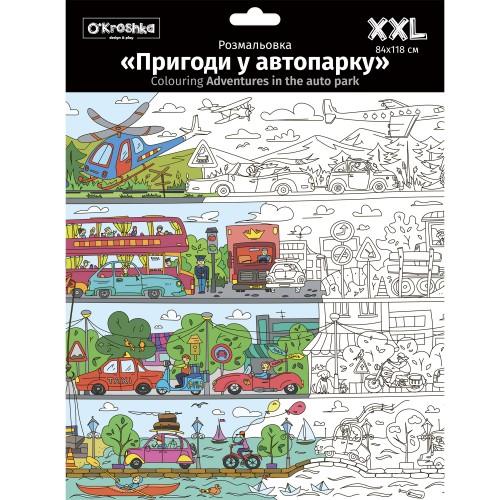 Покупка  Плакат-раскраска Приключения в Автопарке XXL (конверт) в  Интернет-магазин Zelenaya Vorona™
