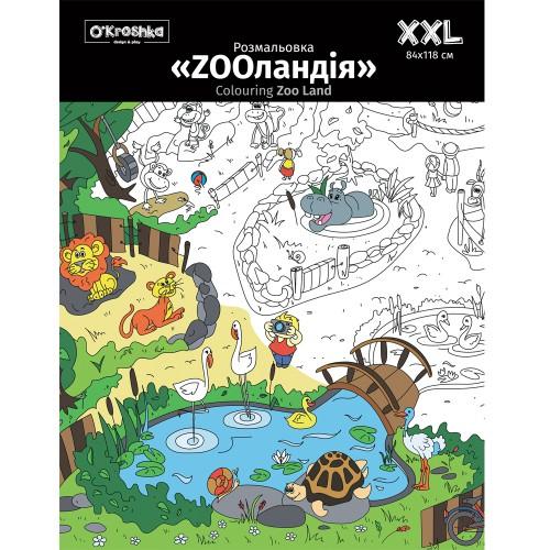 Покупка  Плакат-раскраска Зооландия XXL (конверт) в  Интернет-магазин Zelenaya Vorona™