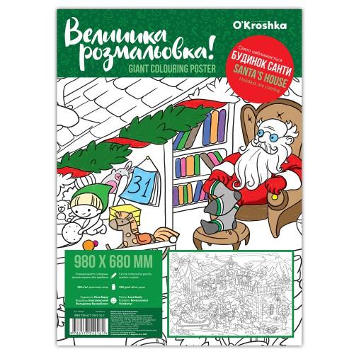 Плакат-раскраска Новогодняя. Дом Санта Клауса  в  Интернет-магазин Zelenaya Vorona™ 2