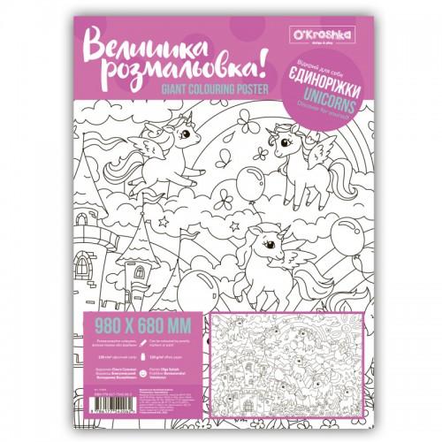 Плакат-раскраска Единорожки  в  Интернет-магазин Zelenaya Vorona™ 4