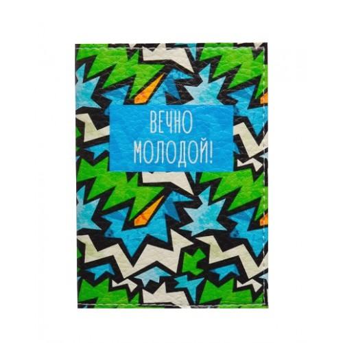 Покупка  Обложка для паспорта Вечно молодой в  Интернет-магазин Zelenaya Vorona™