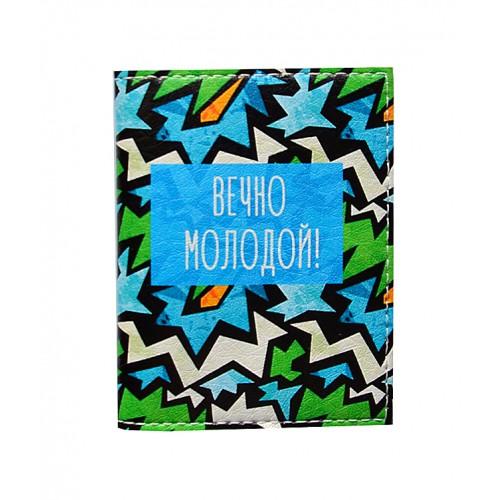 Покупка  Обложка на ID паспорт Вечно молодой в  Интернет-магазин Zelenaya Vorona™