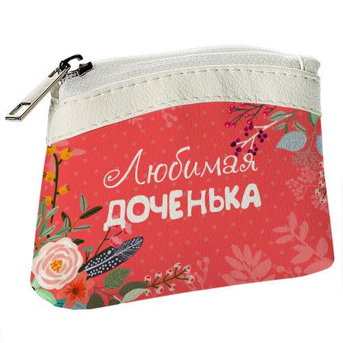 Покупка  Детский кошелек KID Любимая доченька в  Интернет-магазин Zelenaya Vorona™