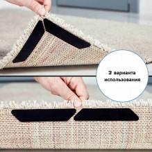 Липучки-фиксаторы для ковров прямые 8 шт/наб.