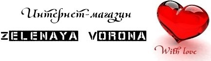 Интернет-магазин Zelenaya Vorona™